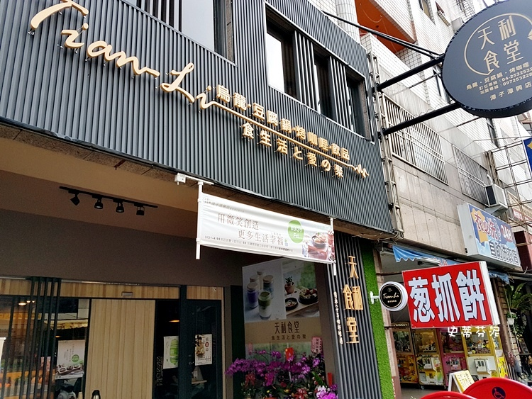 天利食堂 012.jpg