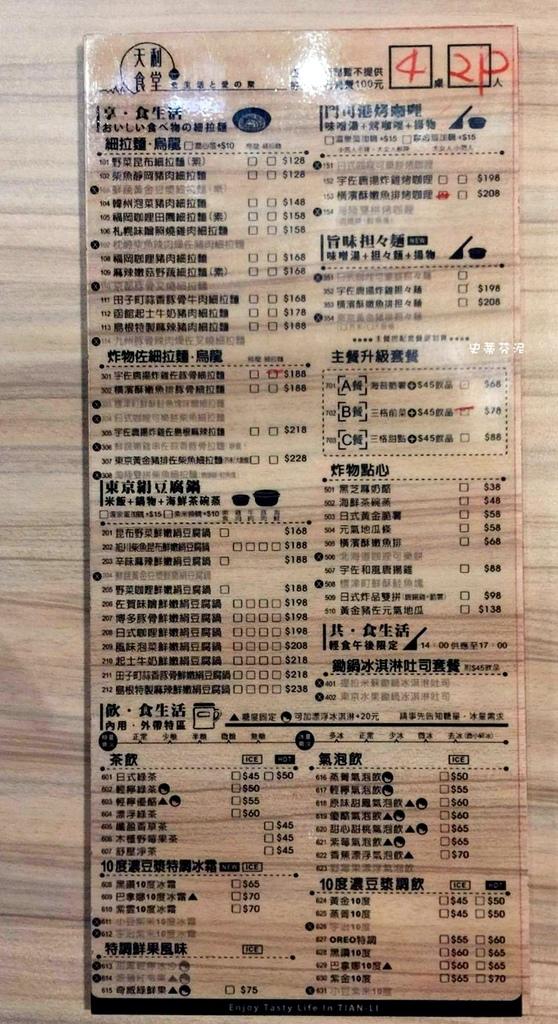 天利食堂 016.jpg