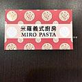 米羅義式廚房12.jpg