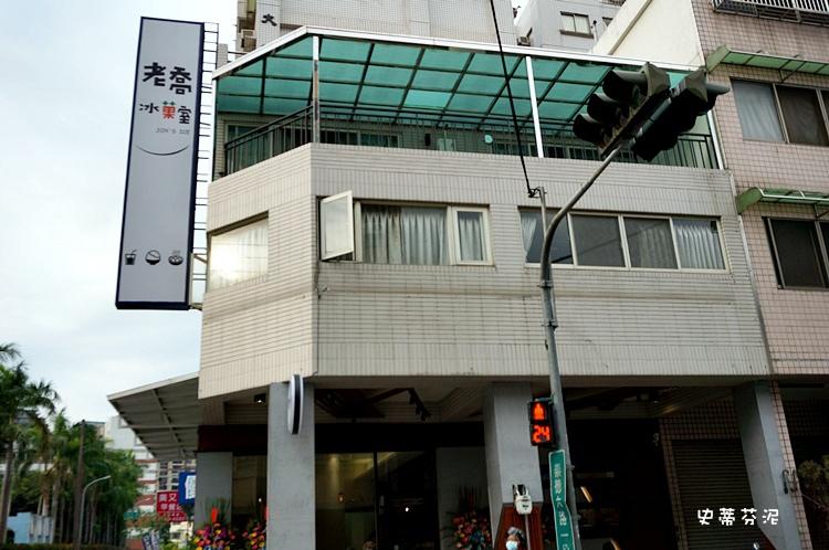老橋冰菓室15.JPG