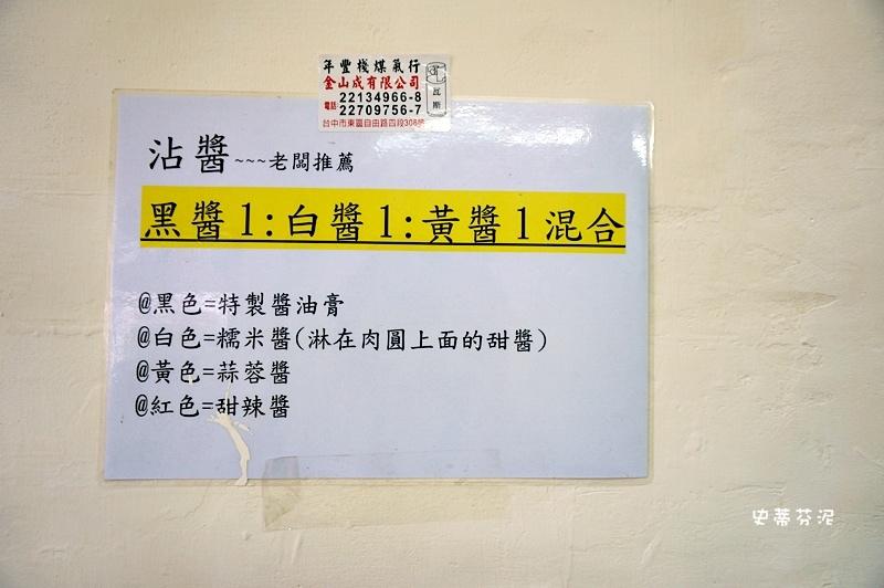 胖子修花生大腸1.JPG