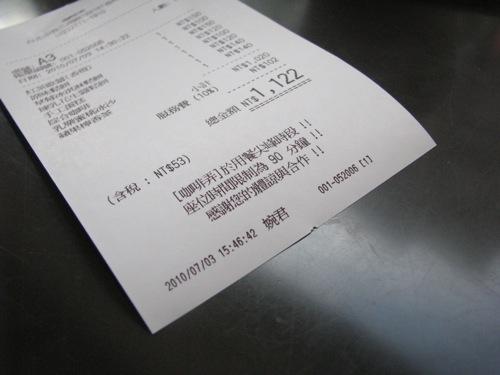 店員跟我的名字是一樣的