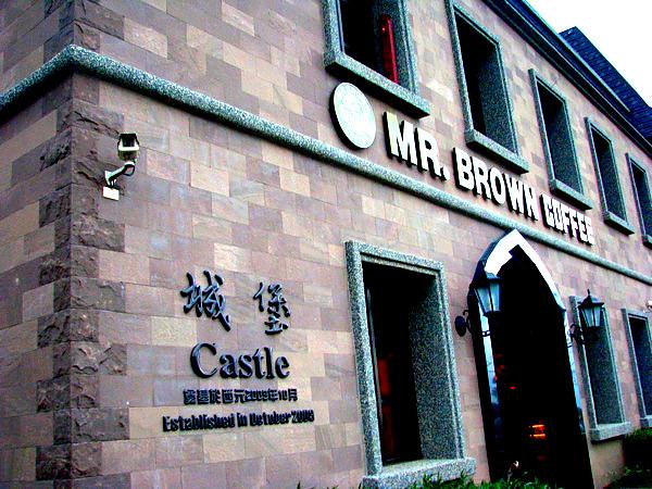 頭城城堡咖啡館