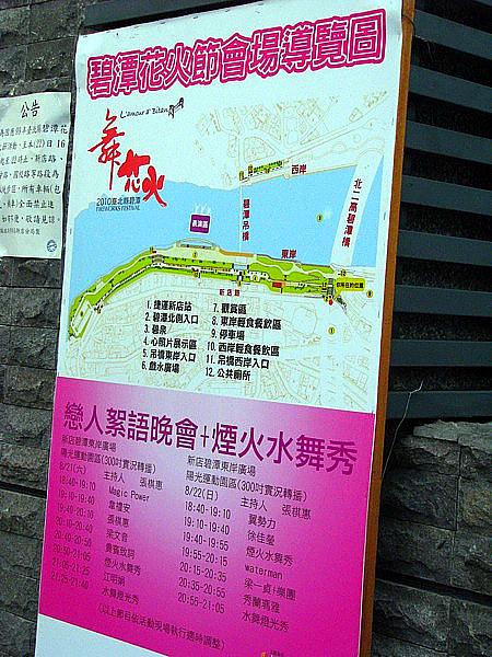 2010花火節