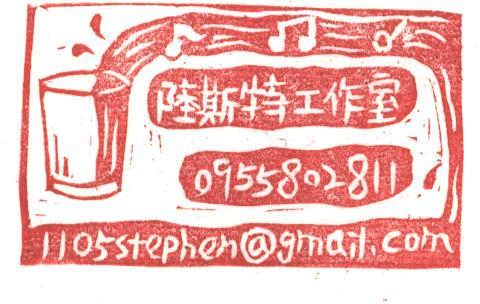 陸斯特工作室印章