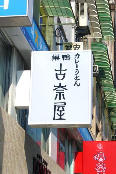 Konaya_01.JPG