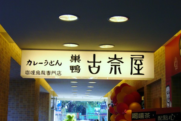 Konaya_02.JPG