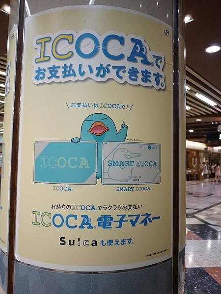 ICOCA 宣傳海報