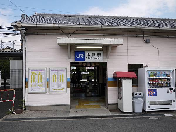 JR 木幡站