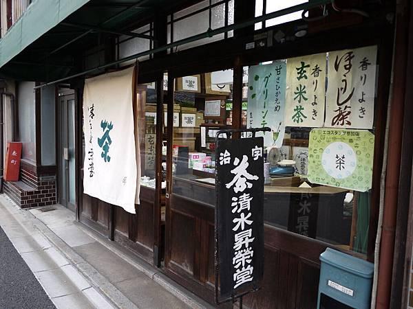 清水昇榮堂  茶專賣