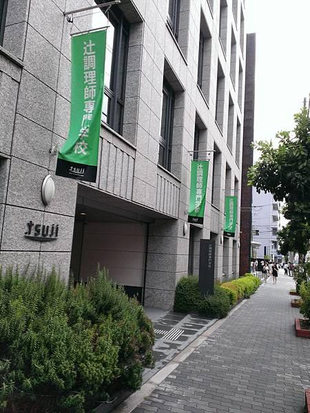 Tsuji 調理師專門學校
