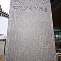 台灣府城隍廟石碑