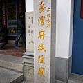台灣府城隍廟  二級古蹟