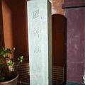 風神廟 三級古蹟