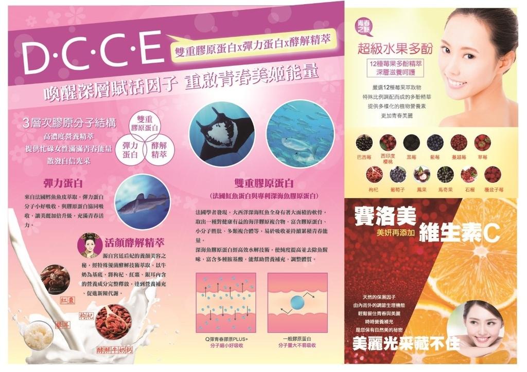 thumbnail_TS6 Q彈青春膠原DM-DCCE版 new-2