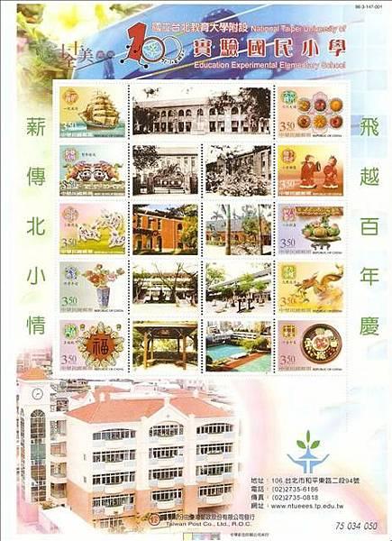 北小百年校慶紀念郵票