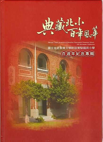 典藏北小百年風華