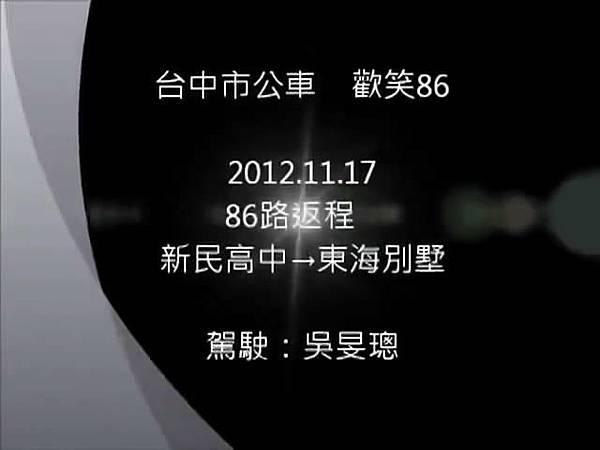 86公車-散播歡樂快樂[20151122-1134465].JPG