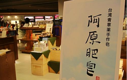 阿原肥皂 02