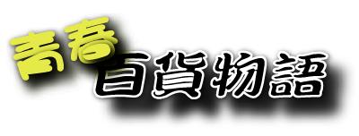 青春-百貨物語logo