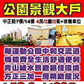 龍騰華園-運動公園景觀大戶