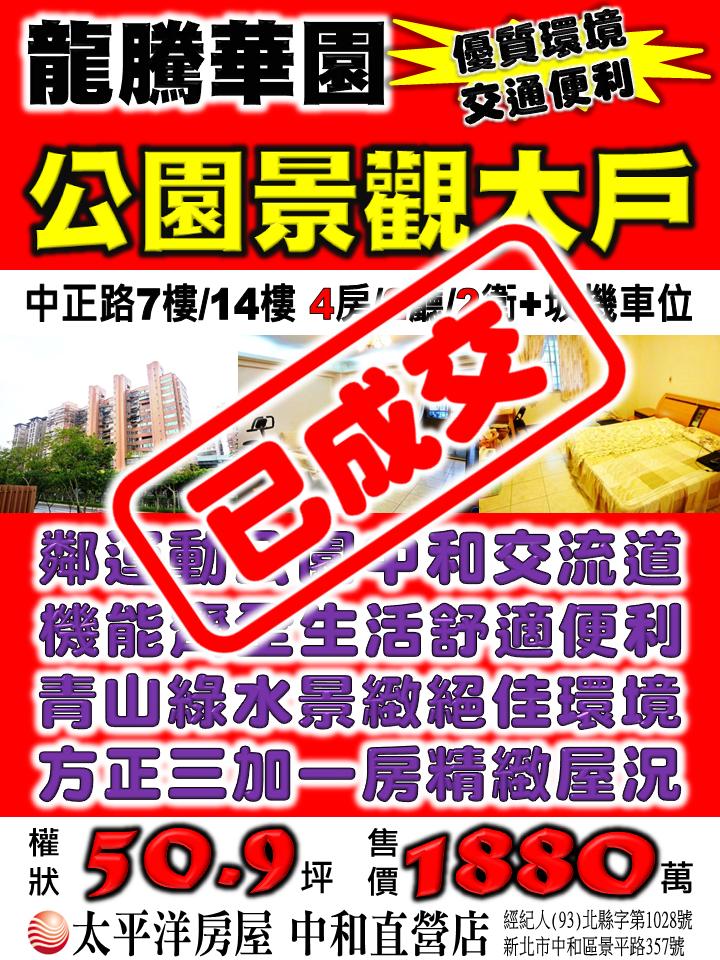 龍騰華園-運動公園景觀大戶-已成交