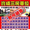 寶成三房車位(暫停銷售)