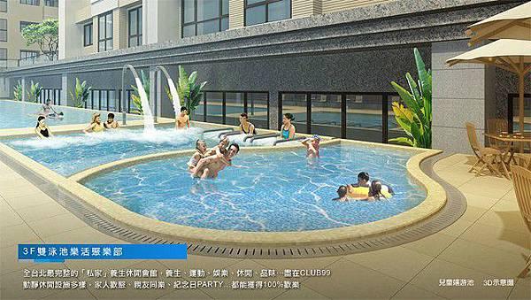公設-泳池