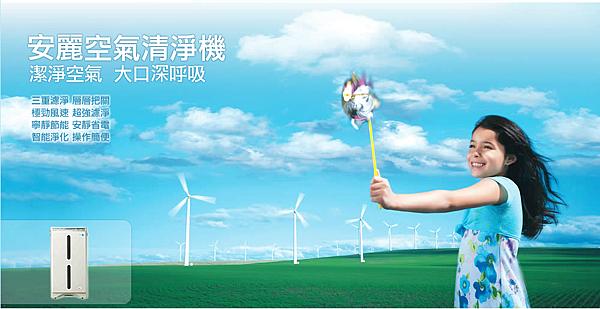 安麗空氣清淨機首頁圖片