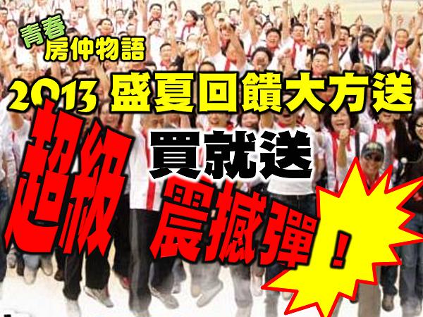 2013盛夏回饋大方送刊頭png.png