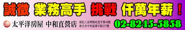 誠徵業務高手-修正版.png