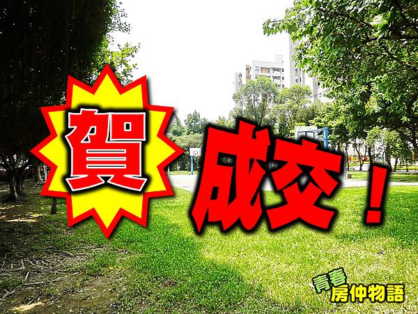 本案賀成交.png