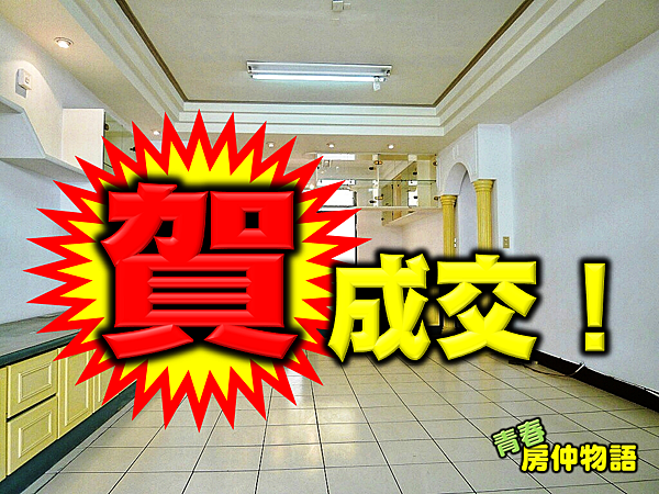 賀成交.png