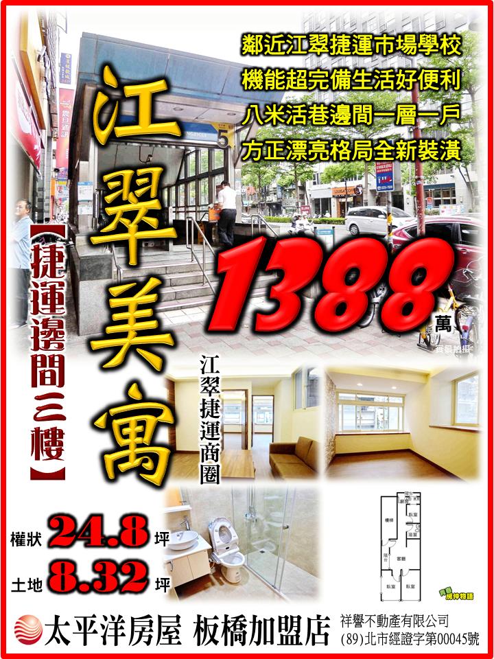 江翠捷運邊間三樓.png