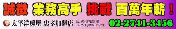 誠徵業務高手-忠孝店.png