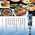 ■ 【月曜】雙人饗宴 ■ .jpg