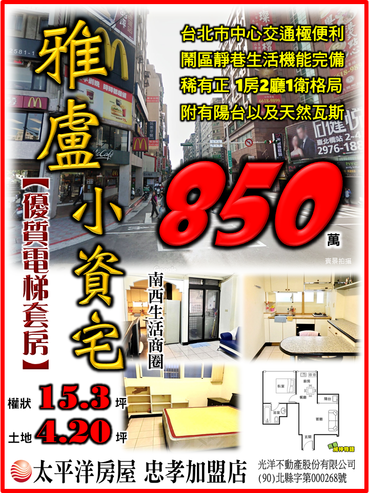 雅盧小資宅-降價版.png