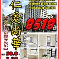 仁愛尚華101景觀戶-部落格版.png
