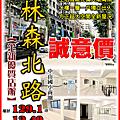 林森北路全新店辦-部落格版.png