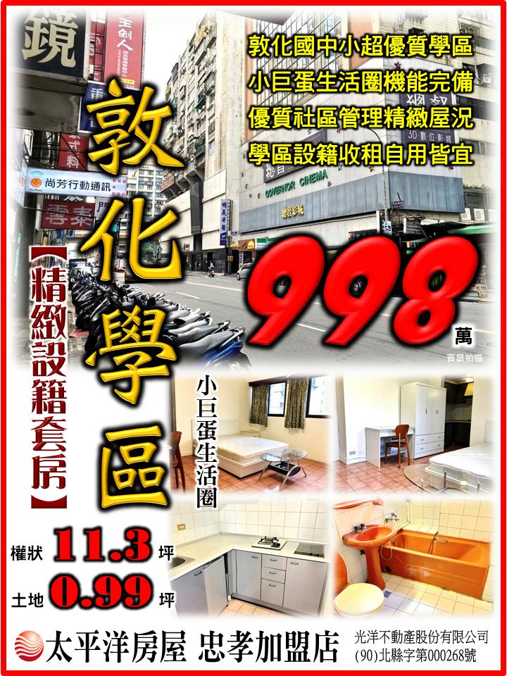 雙敦學區小資宅-部落格板.png