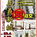 正義新城景觀三房-賀成交.png