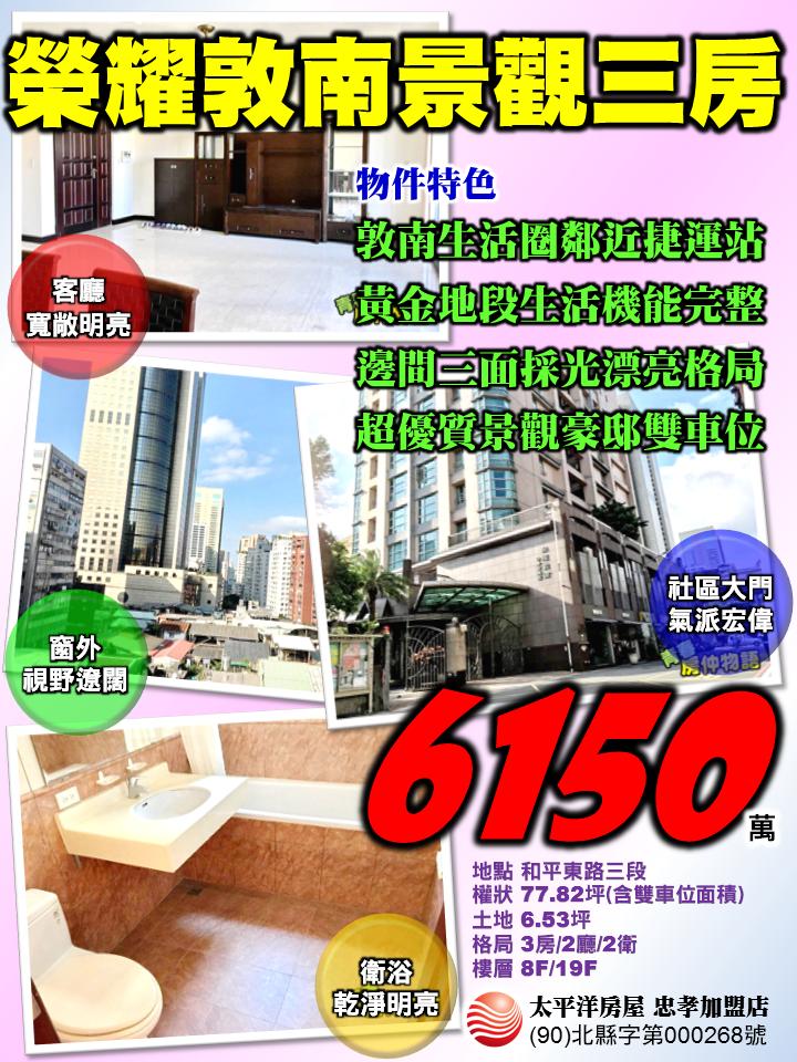 榮耀敦南景觀三房.png