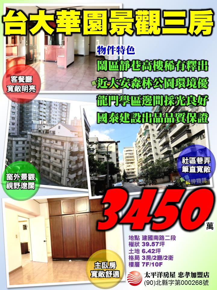 台大華園景觀三房-1.png