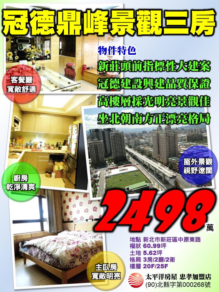 冠德鼎峰景觀三房-降價版.png