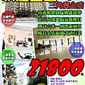 南港軟體園區三角窗金店.png