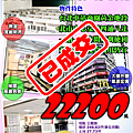 台北車站優質商辦.png
