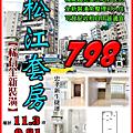松江全新裝潢美套房.png