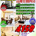三普安和高樓景觀四房-降價版.png