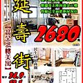民生延壽優質美寓.png