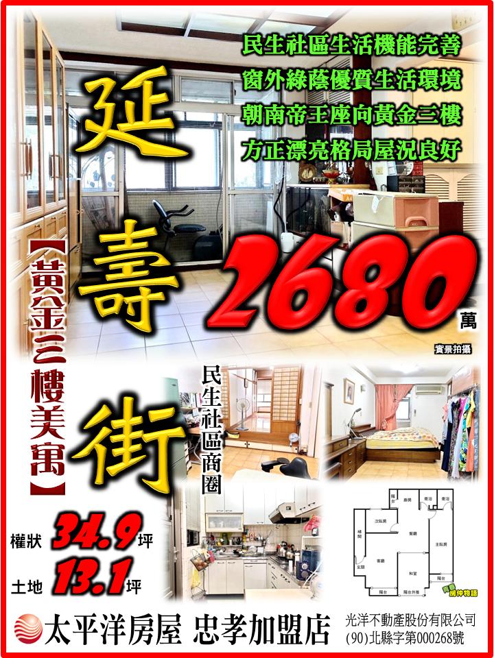 民生延壽優質美寓-OP板用.png